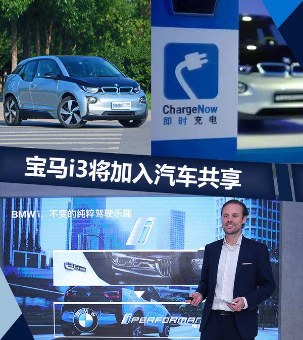 宝马i3将加入汽车共享 大幅扩张 充电桩布局高清图片
