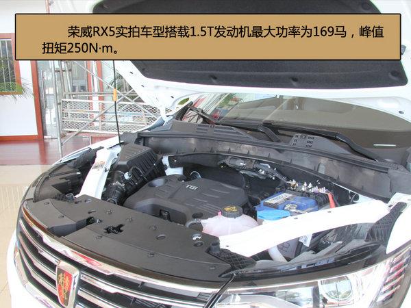 荣威RX5车型空间与动力介绍 北京车市高清图片