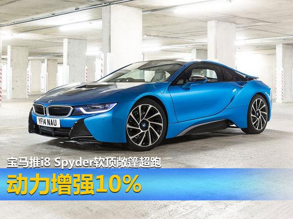 宝马推i8 Spyder软顶敞篷跑车 动力增强10%-图1
