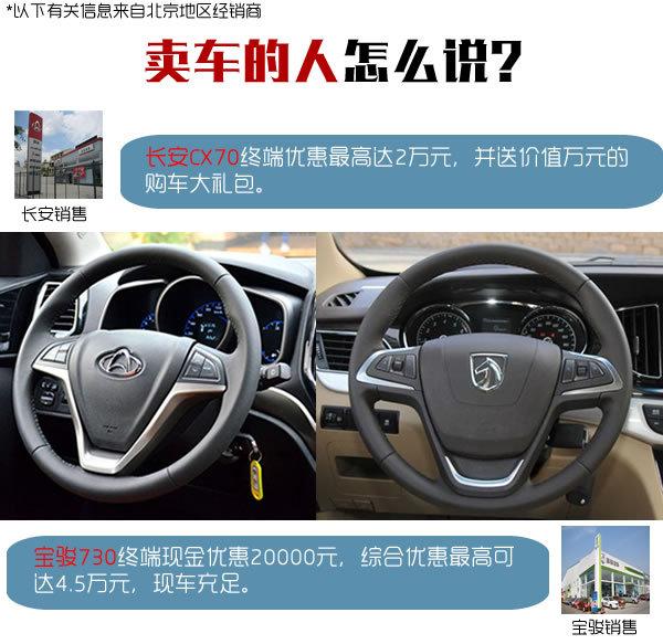 专治买车纠结症 长安商用CX70对宝骏730-图8
