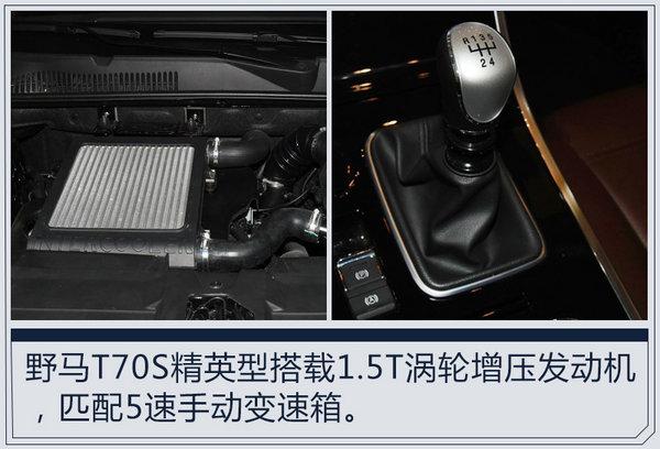 野马紧凑SUV-T70S精英型正式上市 售8.98万元-图5