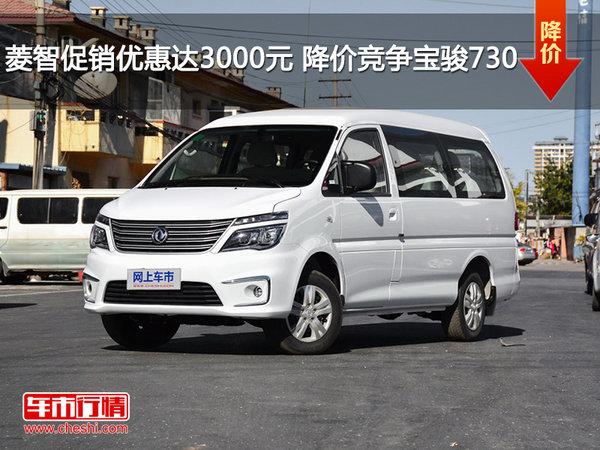 菱智促销优惠达3000元 降价竞争宝骏730-图1