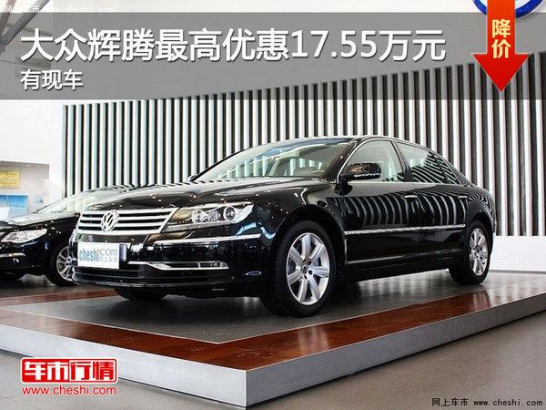 大众辉腾唐山最高优惠17.55万元 有现车-图1