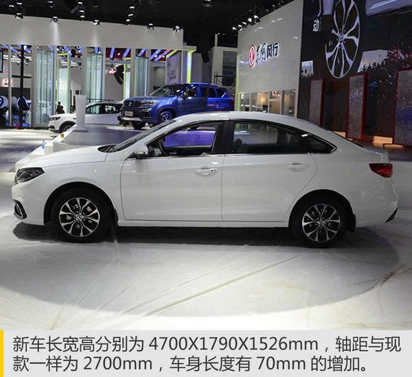 不光长得帅还有真本事 新景逸S50广州车展实拍-图4