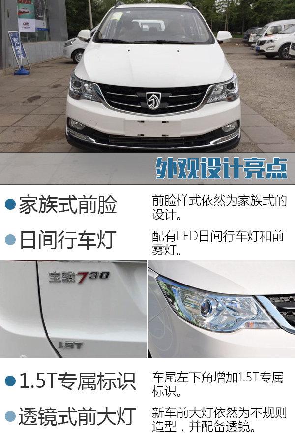 宝骏新款730正式上市 售11.11-11.11万元-图2