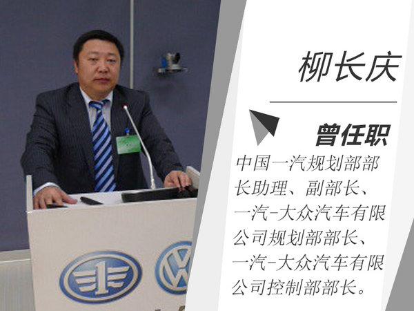 一汽轿车更换总经理 70后柳长庆接班胡咏-图2