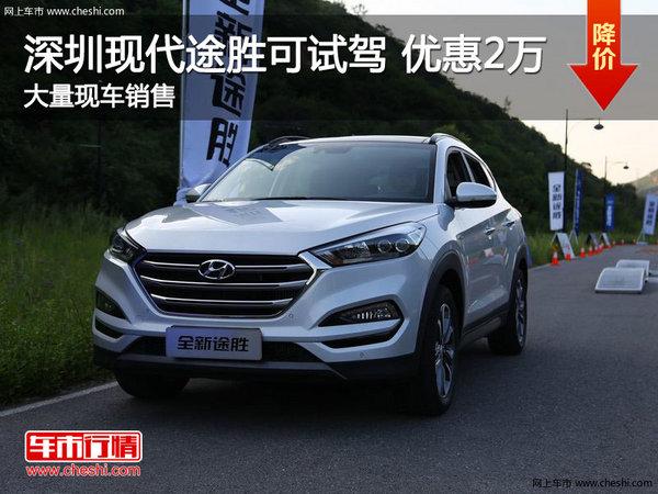 深圳现代途胜优惠2万 竞争丰田RAV4-图1