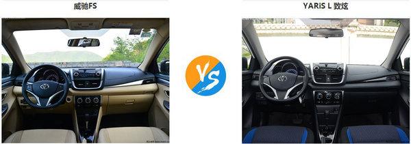 丰田YARiS L 致炫对比威驰FS买哪个好-图2