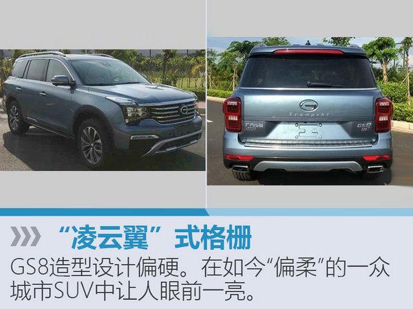 广汽传祺七座SUV将上市 与宝马X3同级高清图片
