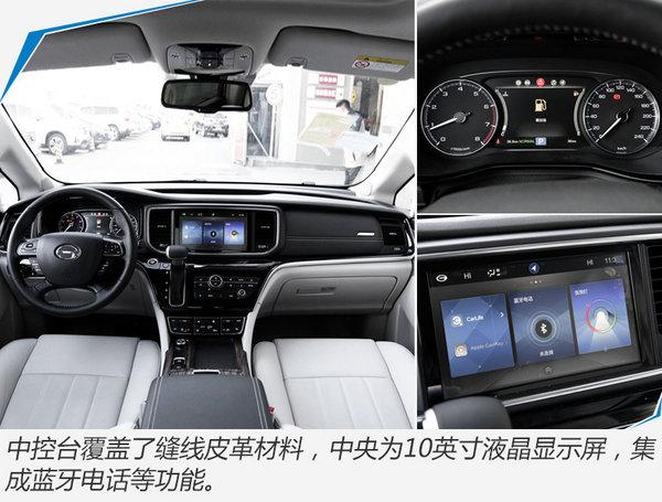 广汽传祺GM8全新MPV上市 售17.68-25.98万元-图10