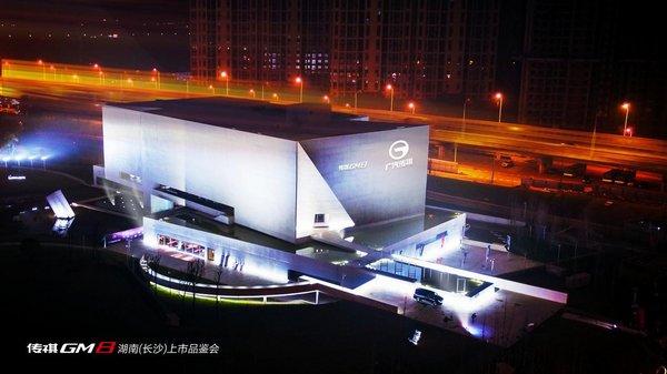 全场景奢享大型MPV传祺GM8长沙尊享上市-图1