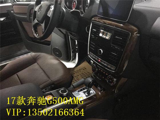 2017款奔驰G500行情解析 真正的越野王者-图5