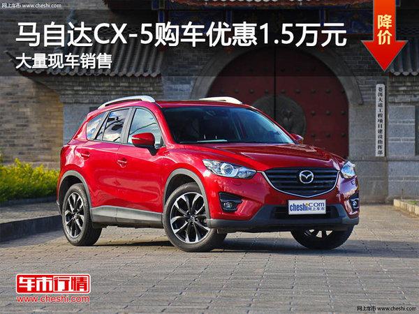 具体价格请详见下表:-马自达CX 5购车优惠1.5万 降价竞争CRV高清图片