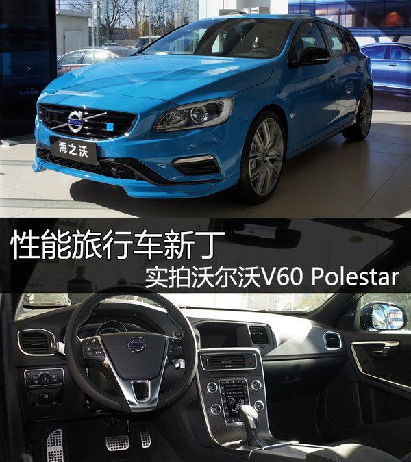 性能旅行车新丁 实拍沃尔沃V60 Polestar-图1
