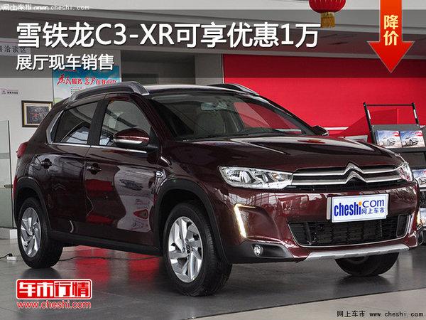 雪铁龙C3-XR优惠1万元  展厅现车销售-图1