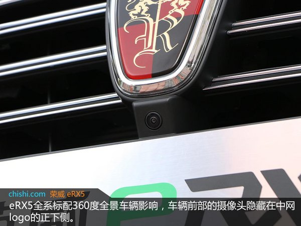 三擎SUV代表作 荣威eRX5深度实拍解析-图5