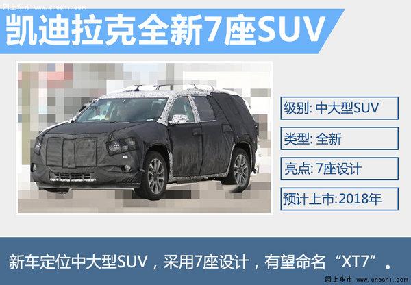 凯迪拉克全新国产7座SUV XT7 凯迪拉克XTS 海口车市 网上车市