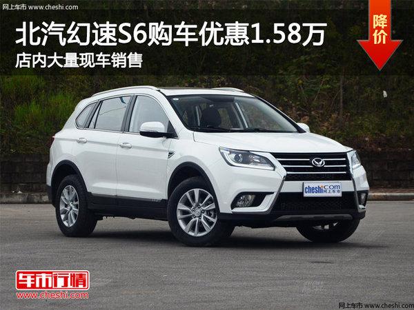 北汽幻速S6南宁优惠1.58万元 现车充足-图1