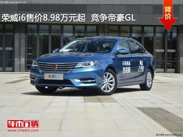 荣威i6售价8.98万元起  竞争帝豪GL-图1