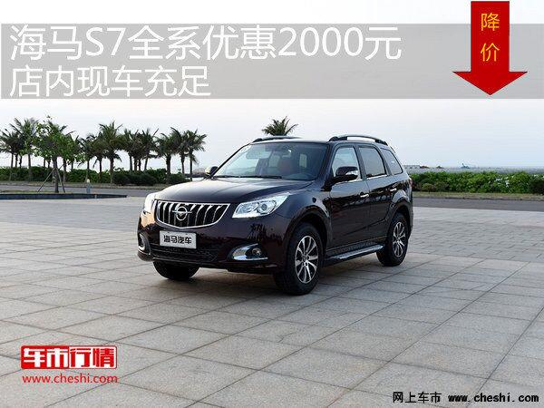 海马S7最高优惠2000元 降价竞争中华V5-图1