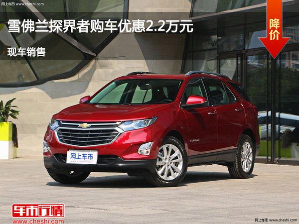 长治探界者优惠2.2万 降价竞争本田CR-V-图1