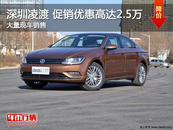 深圳大众凌渡优惠2.5万 竞争本田思域-图1