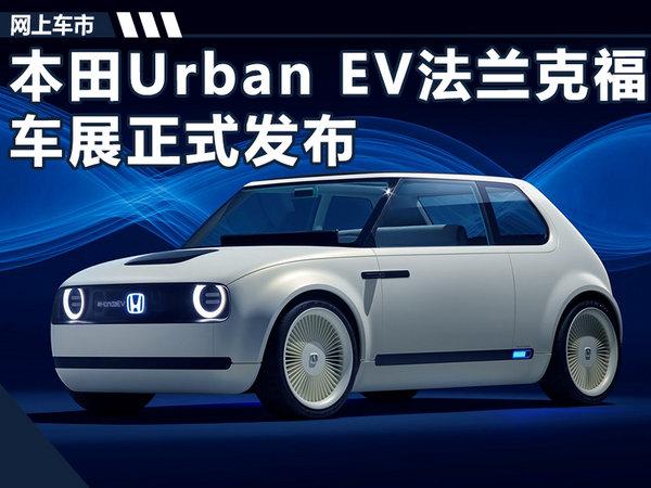 本田纯电动概念车正式发布 配备5块显示屏-图1