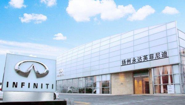 菲尼迪扬州销售服务中心坐落于扬州市邗江区国际汽车城.在高清图片