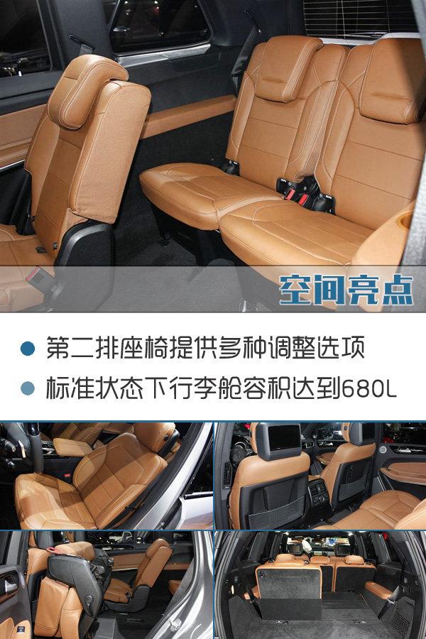 奔驰GLS正式上市 售XX.XX-XX.XX万-图3