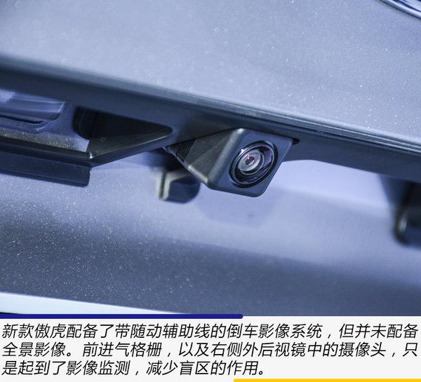 这只虎很全能 广州车展实拍斯巴鲁新款傲虎-图10