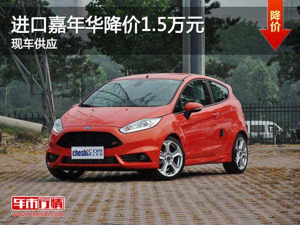 福特进口嘉年华优惠1.5万元 现车销售-图1