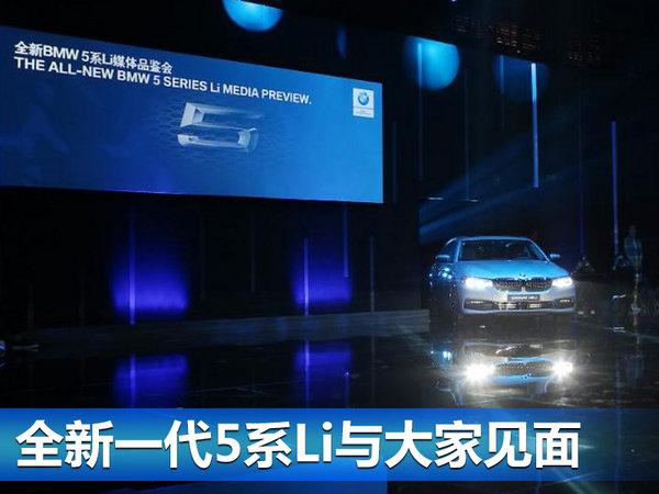 全新BMW 5系Li全球首发 车身尺寸超7系-图2