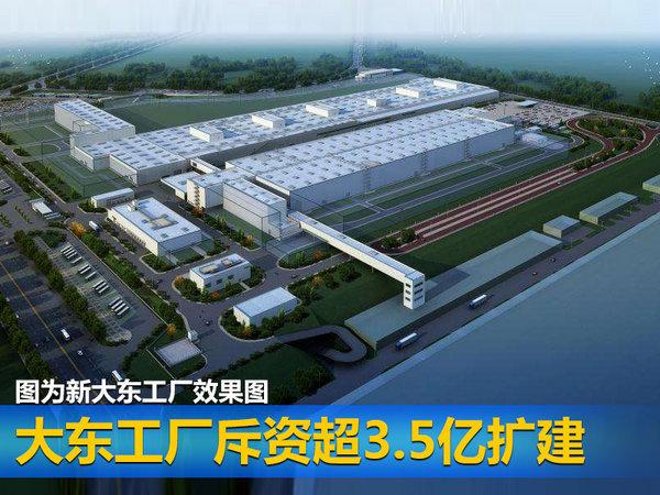魏岚德:新大东工厂能耗降32% 开启工业4.0-图3