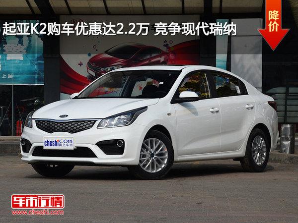起亚K2购车优惠达2.2万 竞争现代瑞纳-图1