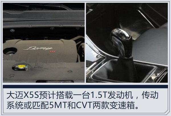 众泰推全新SUV大迈X5S 内饰设计酷似奔驰S级-图3