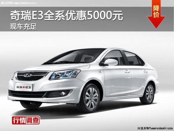 广州奇瑞E3全系优惠5000元 现车充足-图1