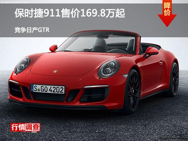 保时捷911售价169.8万起 竞争日产GTR-图1