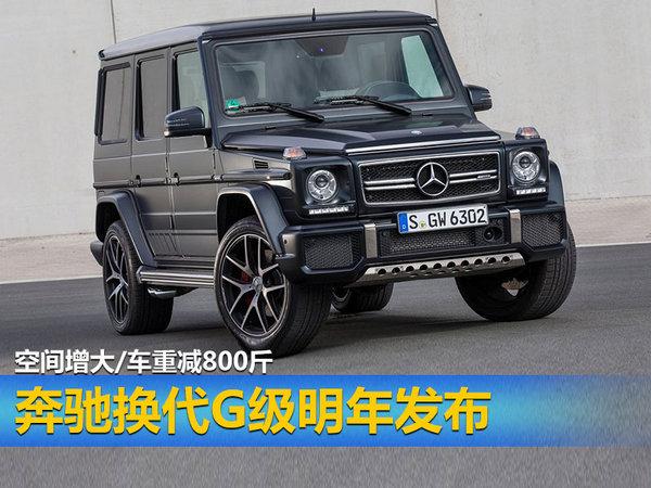 奔驰换代G级明年发布 空间增大/车重减800斤-图1