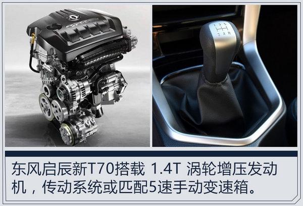 东风启辰年内再推3款新车 搭1.4T动力媲美2.0L-图1