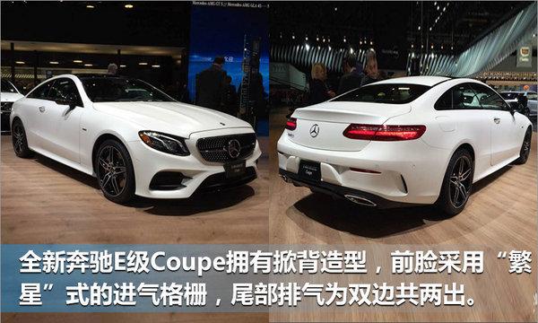 奔驰全新E级Coupe正式上市 售价55.80万元起-图3