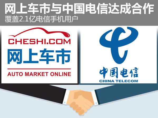 网上车市与中国电信达成合作 覆盖2.1亿电信手机用户-图1