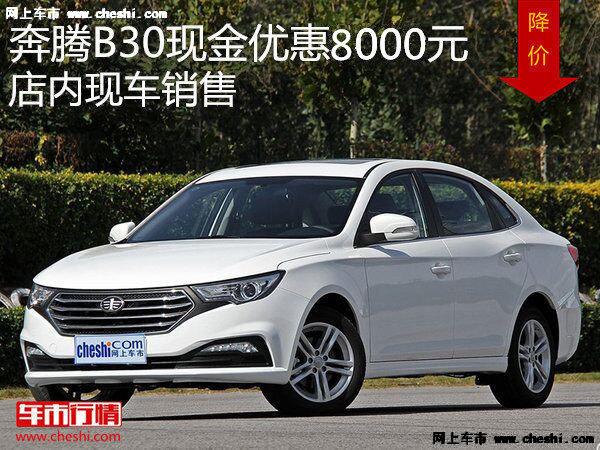 奔腾B30最高优惠8000元  降价竞争凯越-图1