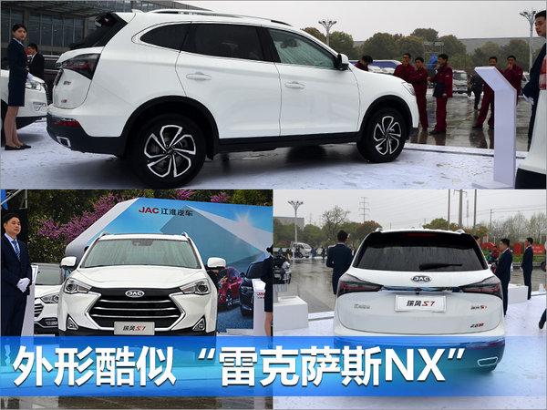 江淮瑞风S7公布预售价 售XX.XX-XX.XX万-图1