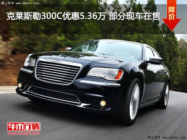 克莱斯勒300C优惠5.36万 部分现车在售-图1