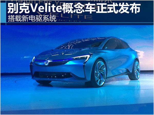 别克Velite概念车正式发布 搭载新电驱系统-图1