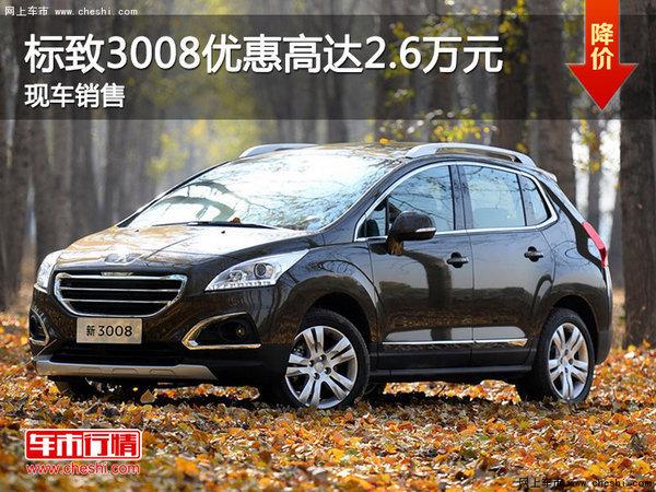 从保定中冀威狮东风标致4S店获悉,店内标致3008现车销售,颜色高清图片