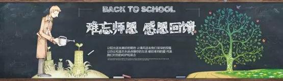 恒信奔驰教师节专场