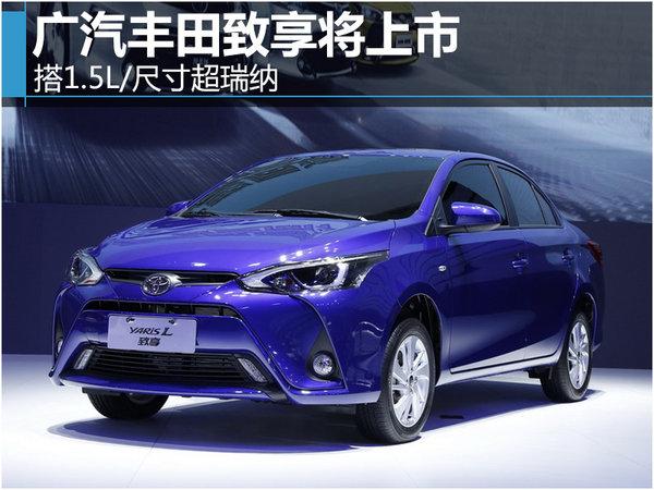广汽丰田致享将上市 搭1.5L/尺寸超瑞纳-图1