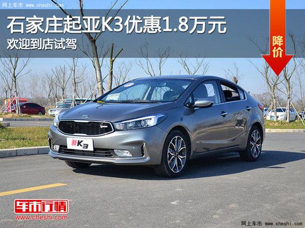 起亚K3优惠1.8万 降价竞品北京现代领动-图1
