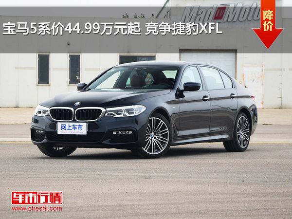 宝马5系价44.99万元起 竞争捷豹XFL-图1